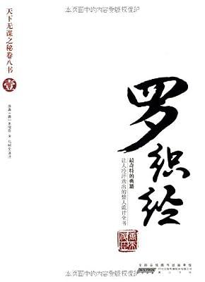 罗织经.pdf