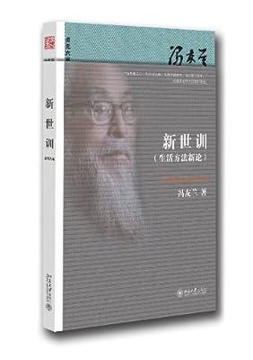 新世训.pdf