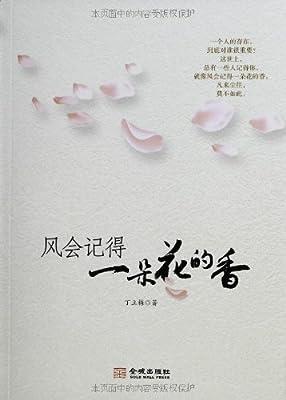 风会记得一朵花的香.pdf