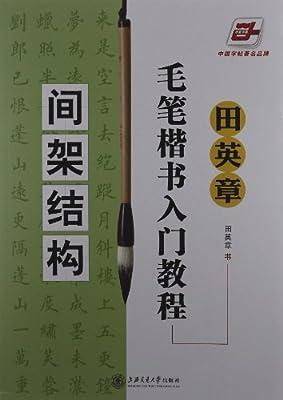 华夏万卷•田英章毛笔楷书入门教程:间架结构.pdf