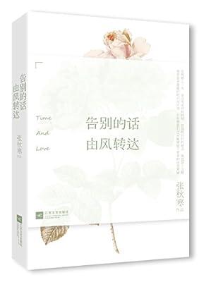 告别的话,由风转达.pdf