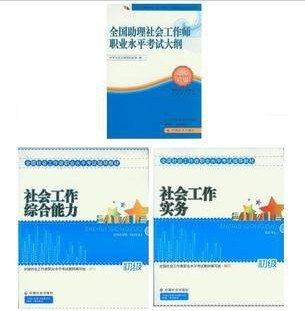 2013年全国社会工作者职业水平考试指导教材-助理社会工作师全套3本.pdf
