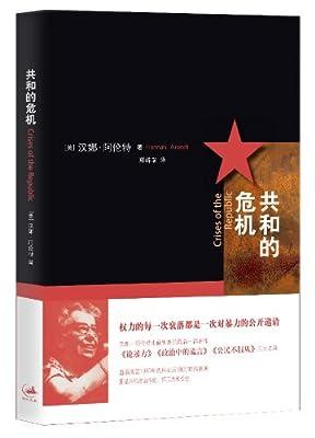 共和的危机.pdf