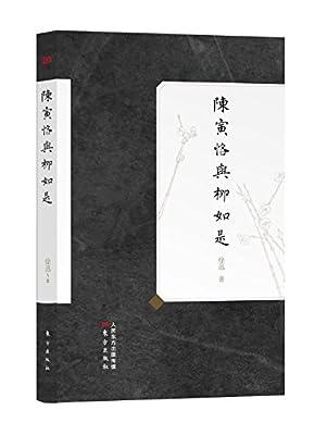 陈寅恪与柳如是.pdf