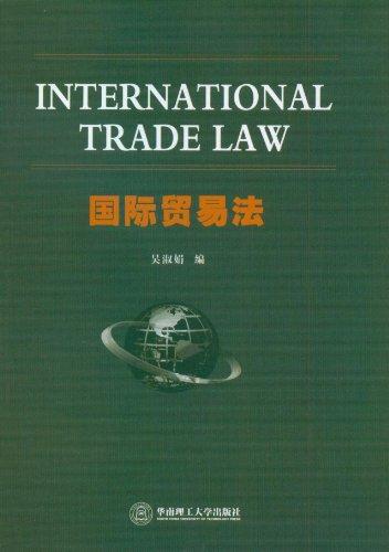 国际贸易法