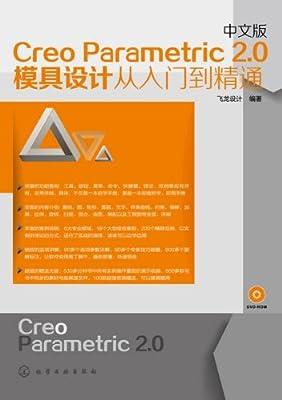 中文版Creo Parametric 2.0模具设计从入门到精通.pdf