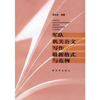 军队机关公文写作最新格式与范例.pdf