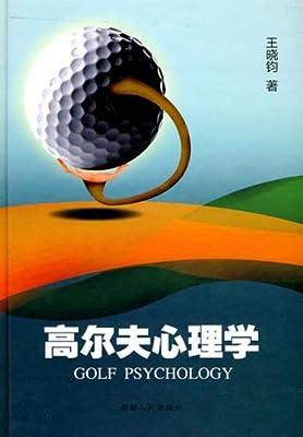 高尔夫心理学.pdf