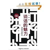 《说话的魅力:刘墉沟通秘笈》(全本•珍藏)