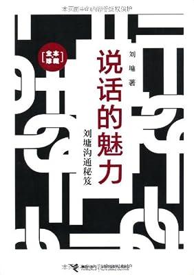 说话的魅力:刘墉沟通秘笈.pdf