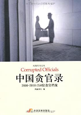 中国贪官录.pdf