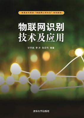 物联网识别技术及应用.pdf