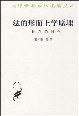 法的形而上学原理:权利的科学.pdf