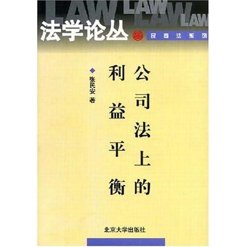 公司法上的利益平衡/法学论丛