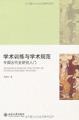 学术训练与学术规范:中国古代史研究入门.pdf