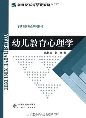 新世纪高等学校教材•学前教育专业系列教材•幼儿教育心理学.pdf