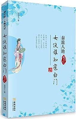 女侠谁知寇白门:寇白门.pdf