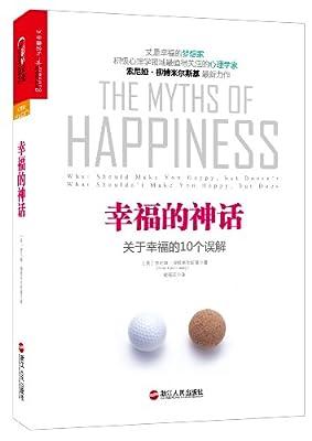 幸福的神话:关于幸福的10个误解.pdf