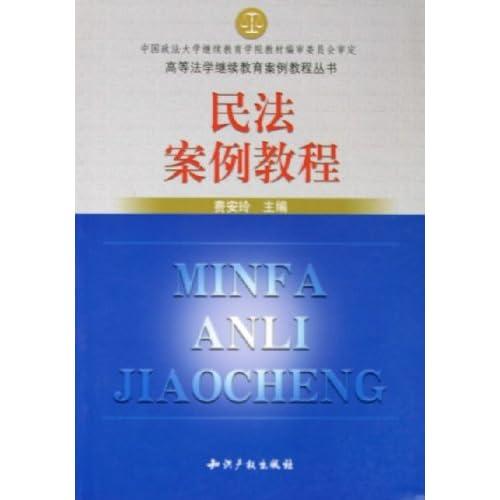 民法案例教程/高等法学继续教育案例教程丛书