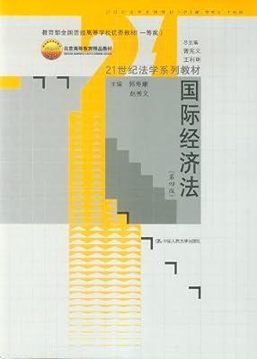 国际经济法.pdf