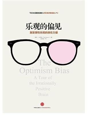乐观的偏见.pdf