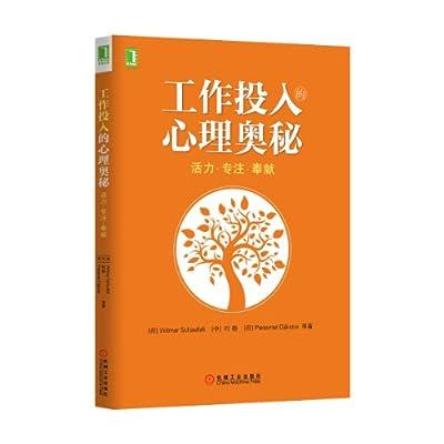 工作投入的心理奥秘:活力•专注•奉献.pdf