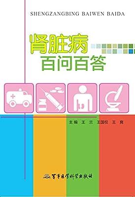 肾脏病百问百答.pdf