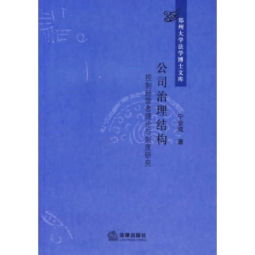 公司治理结构(控制经营者理论与制度研究)/郑州大学法学博士文库