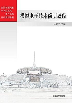 模拟电子技术简明教程.pdf