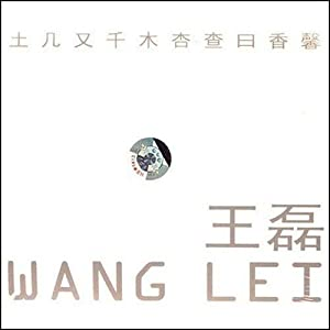 如果说芙蓉姐姐是丰腴版的木子美,左小祖咒就是隆过乳的王磊.