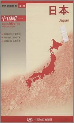 2012新版世界分国地图•亚洲:日本.pdf