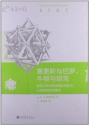 惠更斯与巴罗,牛顿与胡克:数学分析与突变理论的起步,从渐伸线到准晶体.pdf