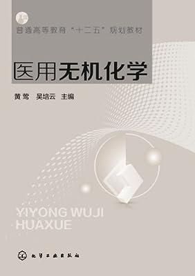医用无机化学.pdf