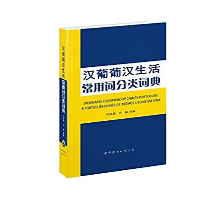 汉葡葡汉生活常用词分类词典.pdf