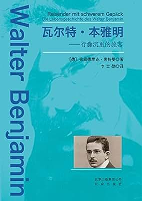 瓦尔特·本雅明—行囊沉重的旅客.pdf