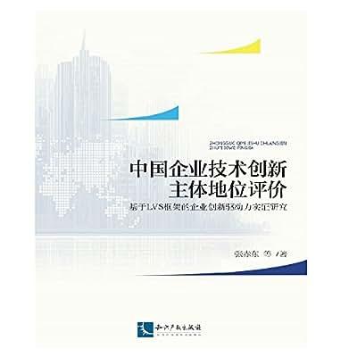 中国企业技术创新主体地位评价:基于LVS框架的企业创新驱动力实证研究.pdf