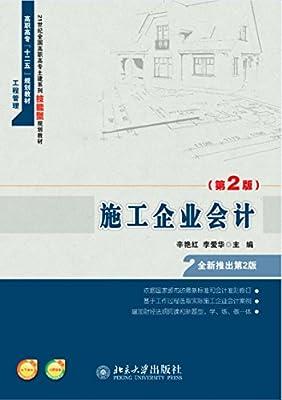 施工企业会计.pdf