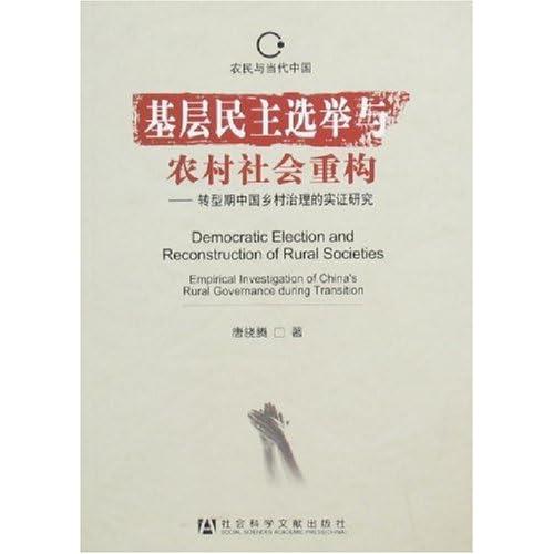 基层民主选举与农村社会重构-转型期中国乡村治理的实证研究