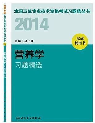 2014全国卫生专业技术资格考试习题集丛书-营养学习题精选.pdf