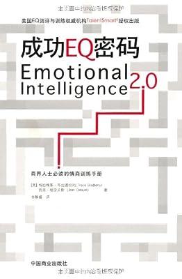 成功EQ密码.pdf