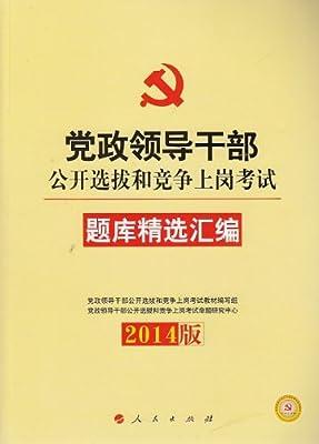 中人 2014版 党政领导干部公开选拔和竞争上岗考试 题库精选汇编.pdf