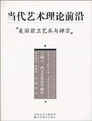 当代艺术理论前沿.pdf