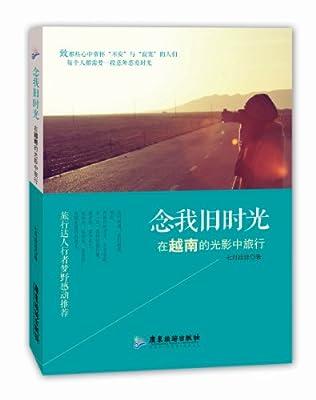 念我旧时光:在越南的光影中旅行.pdf