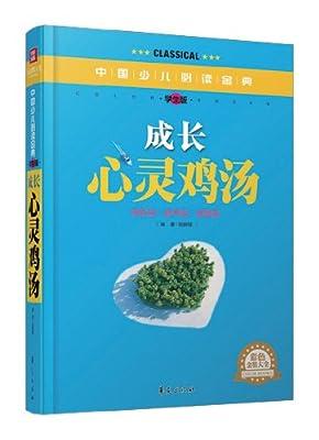 中国少儿必读金典:成长心灵鸡汤.pdf