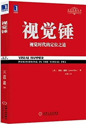 定位经典丛书:视觉锤.pdf