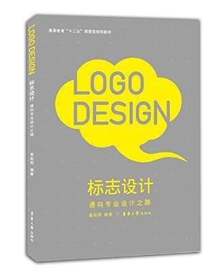 标志设计:通向专业设计之路.pdf