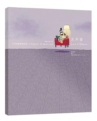 无声爱:刀刀的爱情笔记本.pdf