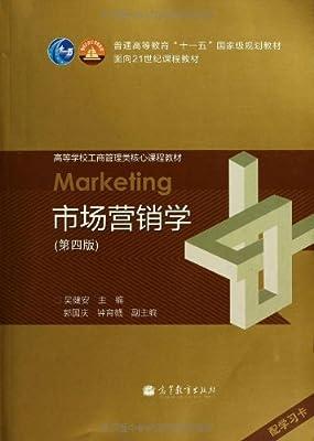 高等学校工商管理类核心课程教材:市场营销学.pdf