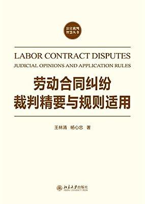 劳动合同纠纷裁判精要与规则适用.pdf