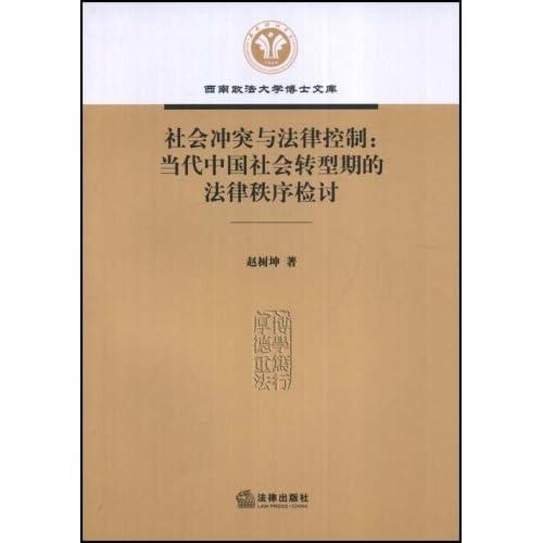 社会冲突与法律控制:当代中国社会转型期的法理秩序检讨